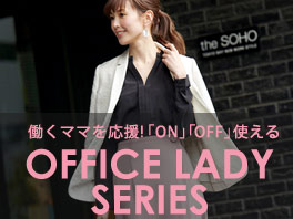 OFFICE LADY SERIES